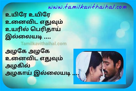 whatsapp wallpaper tamil beautiful tamil love songs in tamil movie thanush three