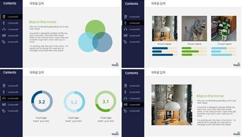 깔끔한 Ppt 템플릿 무료 다운로드 Powerpoint Template Free Download Leehyekang 친절한 혜강씨 Hanzi Network Pin Design Template
