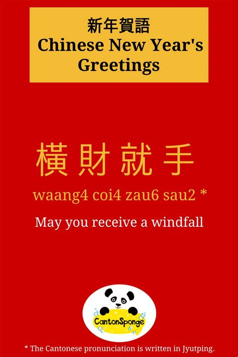 new year song with pinyin 1000 images about common new year phrases