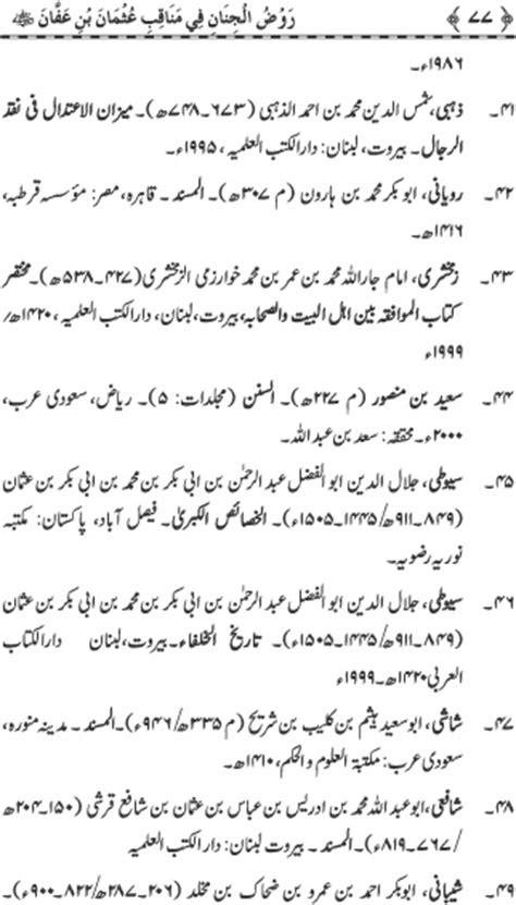 biography of muhammad bin uthman kano 25 best ideas about uthman ibn affan on pinterest