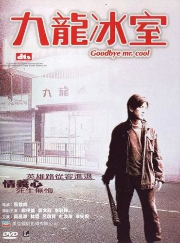 film gengster mandarin one stop blogger young and dangerous part 1 7 hong