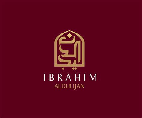 design logo in arabic arabic logo designs 16 inspiring arabic logos from 2015