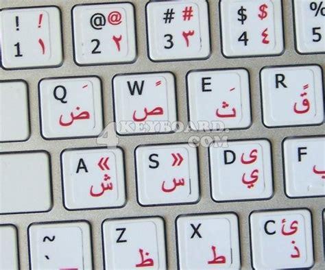 Arabic Sticker Keyboard mac arabic key sticker white ebay