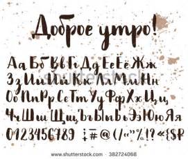 tattoo font generator cyrillic brush written cyrillic alphabet letters numbers stock