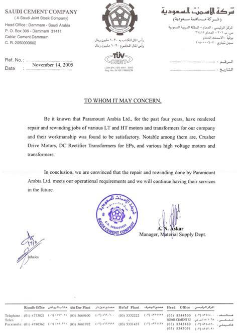 Kcl Award Letter Swcc Saudi Www Imgkid The Image Kid Has It