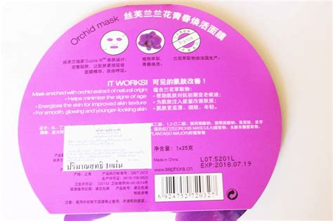Sephora Orchid Youth Activating Regenerating Mask sephora youth activating and regenerating orchid mask review