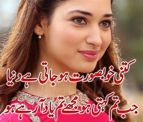 images of love poetry in urdu romantic poetry about love in urdu www pixshark com