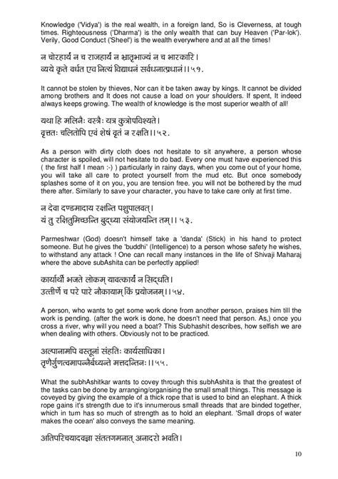 Essay On Paropkar In by Sanskrit Subhashitas With Meaning