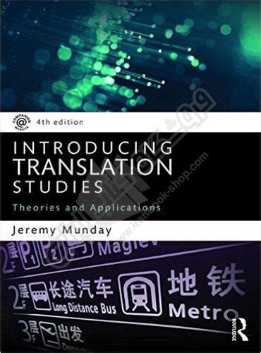 Introducing Translation Studies 4th Edition جرمی ماندی