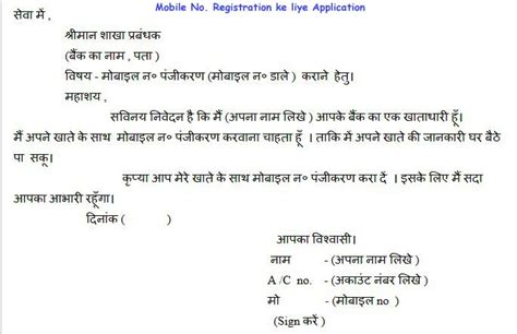 Bank Manager Ko Letter bank application in ब क क सभ एप ल क शन anek roop