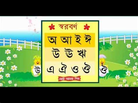 Letter Bengali Song Bengali Nursery Rhyme Alphabet Bengali Kid Song Swaroborno Bornomala Chotto Amra Shishu