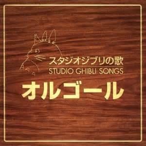 studio ghibli film music cd 2 disc studio ghibli songs in orgel 19 movies