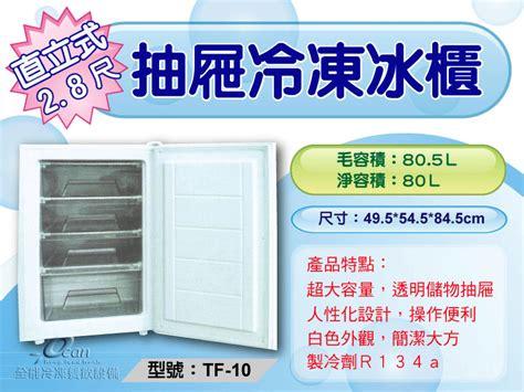 Freezer Hiron 直立式2 8尺抽屜冷凍冰櫃 立式冷凍冰櫃 冰櫃系列 全能冷凍餐飲設備