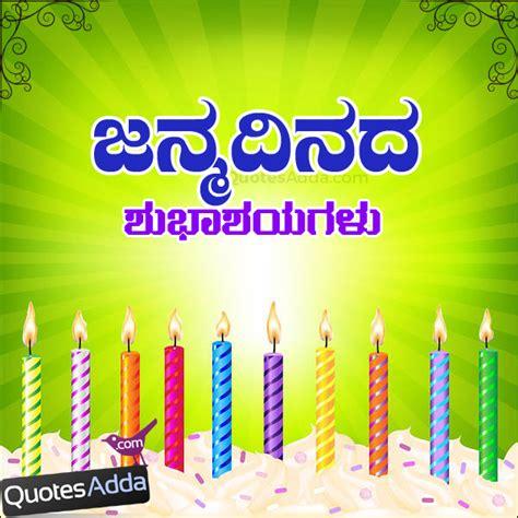 How To Wish Happy Birthday In Kannada Happy Birthday Kannada Quotes And Wishes Quotesadda Com