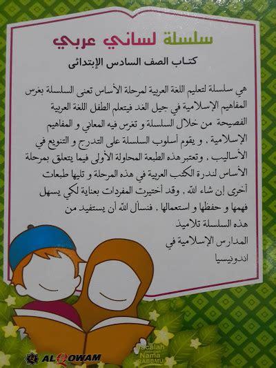 Buku Islam Diktat Ahkamun Nisa buku silsilah lisaniy arabiy 1 set 6 jilid toko muslim title
