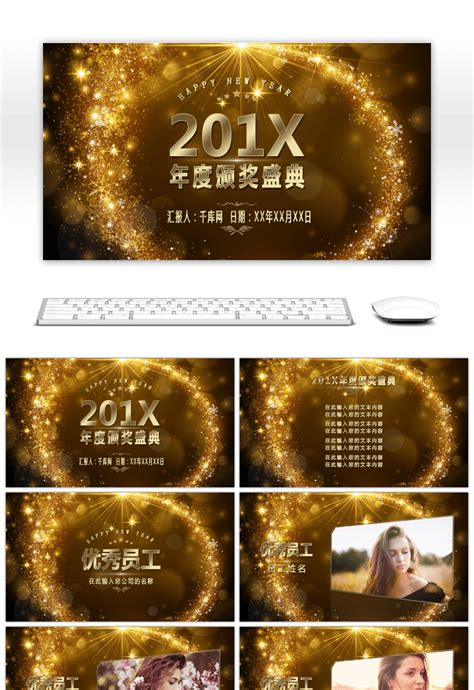 Awesome High Annual Award Ceremony Ppt Template For Unlimited Download On Pngtree Awards Ceremony Powerpoint Template Free