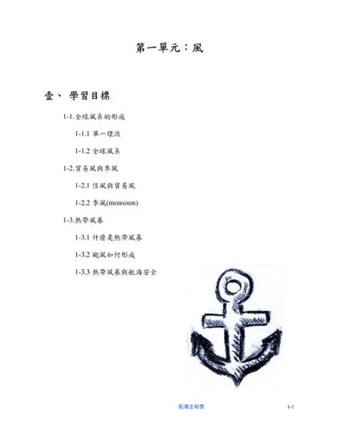 Charles Keith 1560 http ebook slhs tp edu tw books slhs 1 航海王秘笈the secret of naval heroes