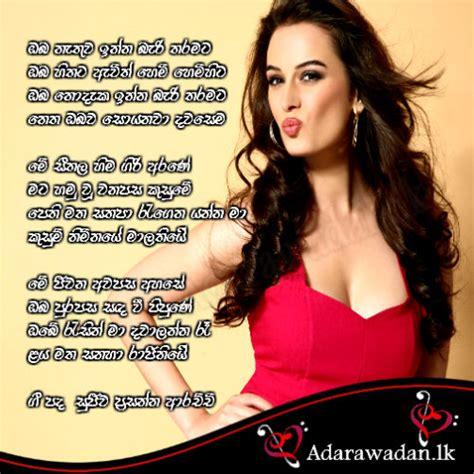 best sinhala songs sinhala songs adara nisadas sinhala