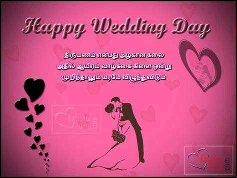 wedding anniversary wishes in tamil 20 tamil wedding day greetings and kavithai
