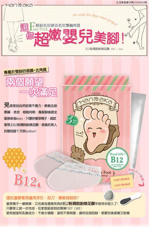 Hanaka Baby Foot B12 Royal Jelly hanaka royal jelly and b12 callus removal exfoliating