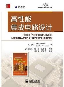high performance integrated circuit design salman pdf emre s book in nanocas lab