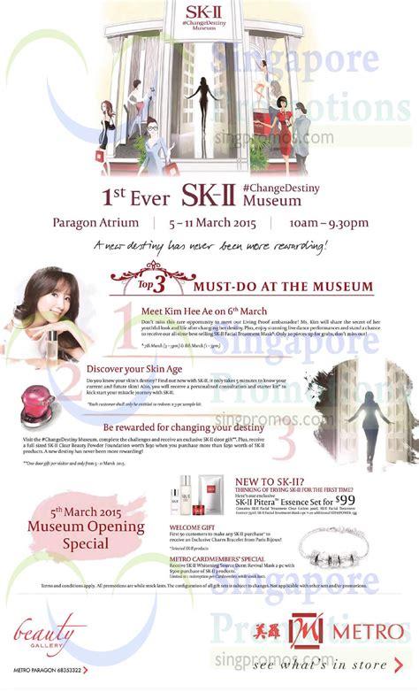 Sk Ii Di Metro metro sk ii 5 mar 2015 187 metro sk ii changedestiny museum event paragon 5 11 mar 2015
