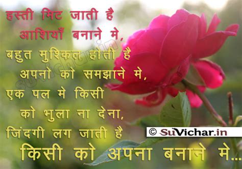 images of love in hindi love quotes in hindi quotesgram