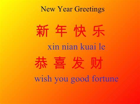 new year greetings xin nian kuai le lunar new year