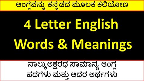 5 Letter Words In Kannada 4 letter words with meanings in kannada