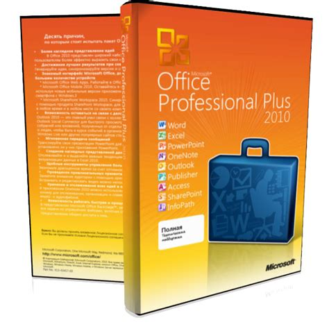 Microsoft Office Professional 2010 by Microsoft Office 2010 Professional Plus Version Free
