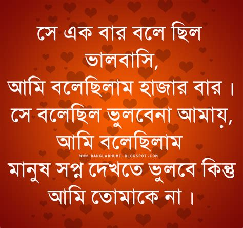 images of love quotes in bengali bengali love quotes picture new calendar template site