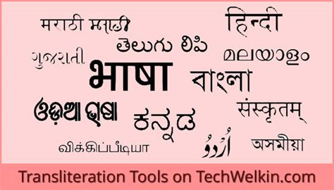 Letter Convert To Marathi to conversion typing tool