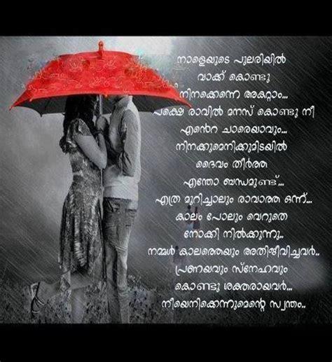 images of love quotes in malayalam malayalam love quote hridhayakavadam