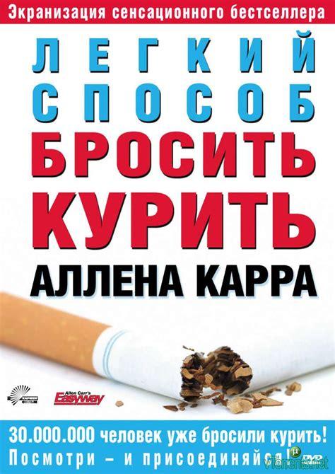 книга алана кара как бросить курить читать