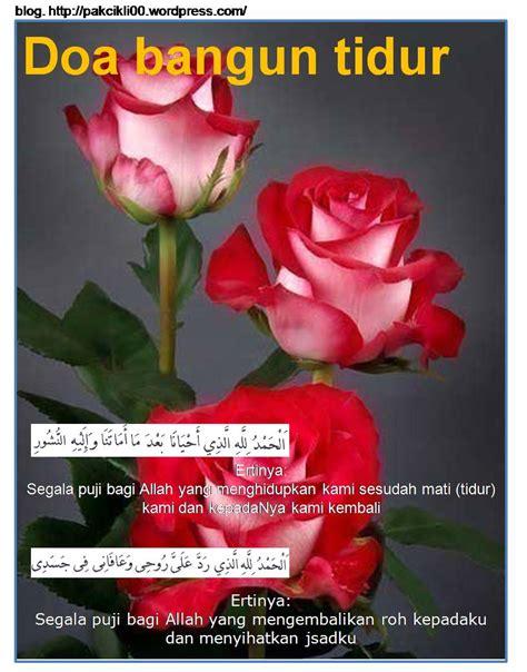 by sifuli published 27 januari 2010 full size is 816 1040 doa bangun tidur doa ayat dan zikir