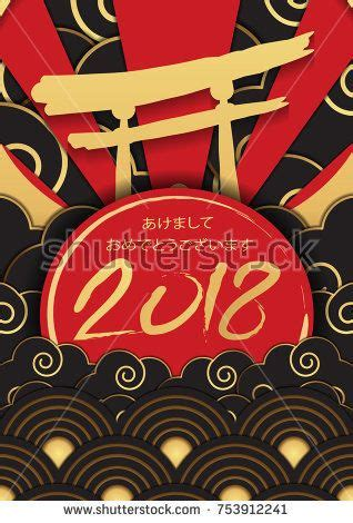 happy  year concept japanese gold pattern design vector eps translation  chinese