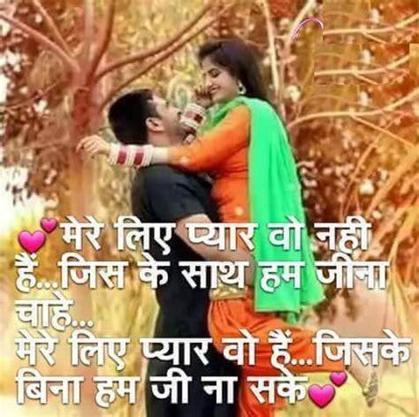 images of love romantic shayari romantic shayari sms in hindi hellomasti com