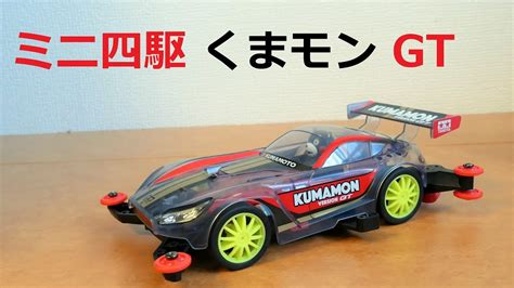 Tamiya Mini4wd Shirokumakko Gt Version ミニ四駆くまモンgt mini 4wd kumamon version gt
