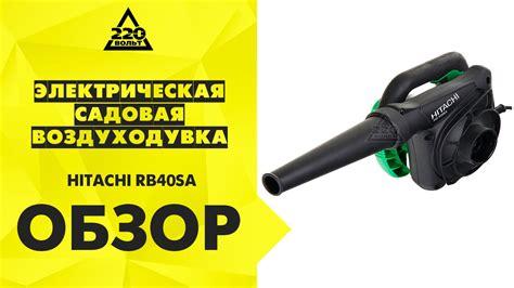 Blower Hitachi Rb40sa 550 Watt hitachi rb40sa funnydog tv