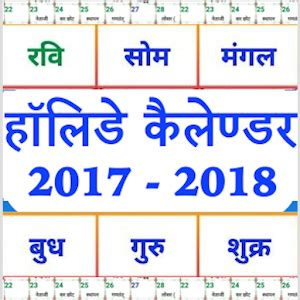 Calendar 2018 Bihar Sarkar India Calendar 2018 Android Apps On Play