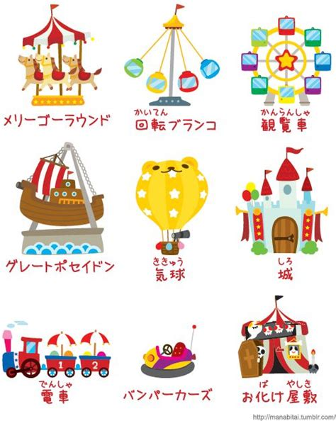 theme park definition dictionary theme park words japanese learning everything else