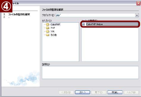 netbeans cakephpのtemplateを登録する junichi11 com
