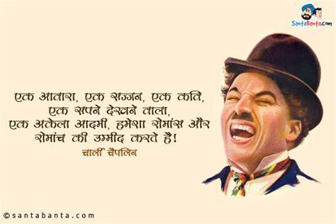 biography of charlie chaplin in hindi charlie chaplin in hindi 104likes com