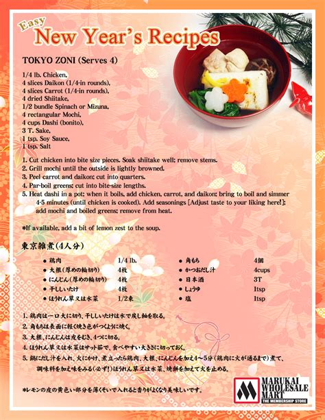 new year cooking ks1 marukai wholesale mart japanese asian grocery store in