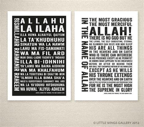 Walldecor Ayat Kursi Shabby A41 ayat al kursi set of 2 modern islamic typography print