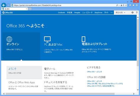 Office 365 Portal Redirect Office 365 Portal Redirects To Owa 28 Images Multi