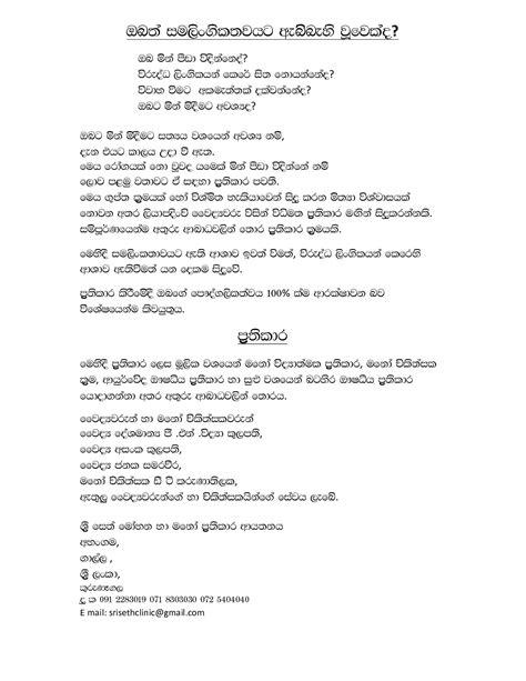 narakama naraka sinhala stories 17 years old akkage story eka www sinhala naraka katha newhairstylesformen2014 com