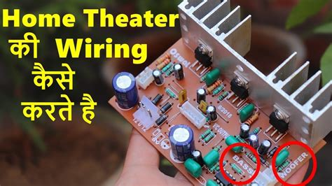 home theater circuit board wiring  circuit board
