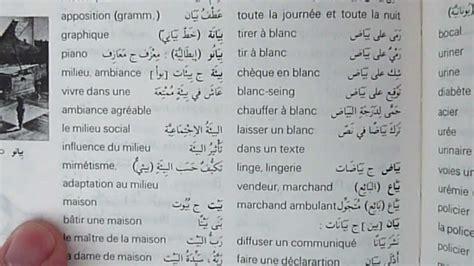 traduire le mot cadenas en arabe utilisation d un dictionnaire arabe fran 231 ais youtube
