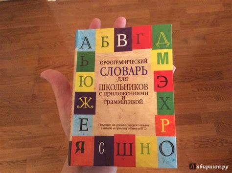 бурцева. семенова. словарь иностранных слов